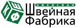 Киевская швейная фабрика